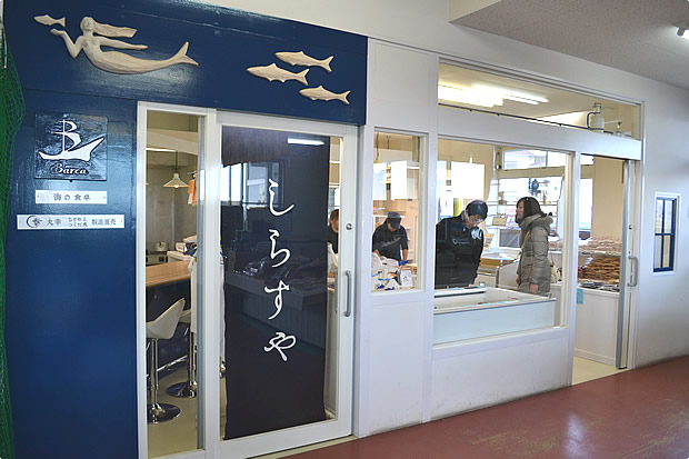 直売店・しらすやBarca【お土産】