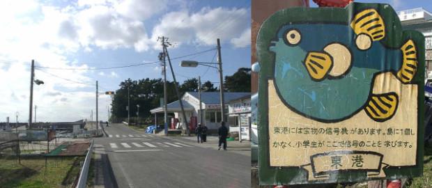 日間賀島の信号機