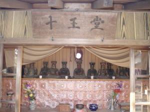 長心寺の十王堂